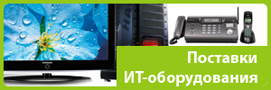 Поставки IT-оборудования, оргтехники и ПО